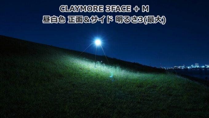 クレイモア 3フェイス プラス Mの昼白色 明るさ3(最大)