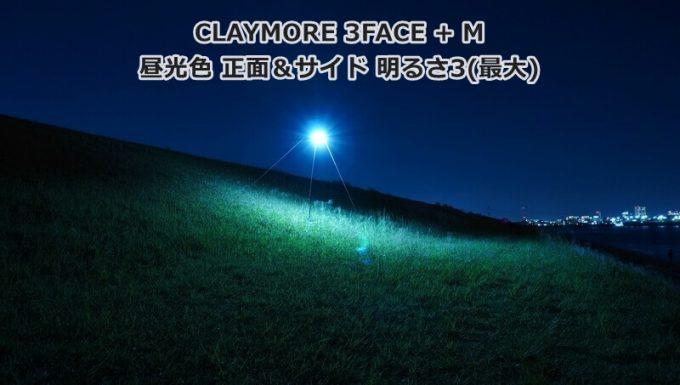 クレイモア 3フェイス プラス Mの昼光色 明るさ3(最大)