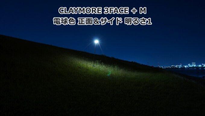 クレイモア 3フェイス プラス Mの電球色 明るさ1