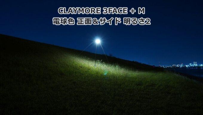 クレイモア 3フェイス プラス Mの電球色 明るさ2