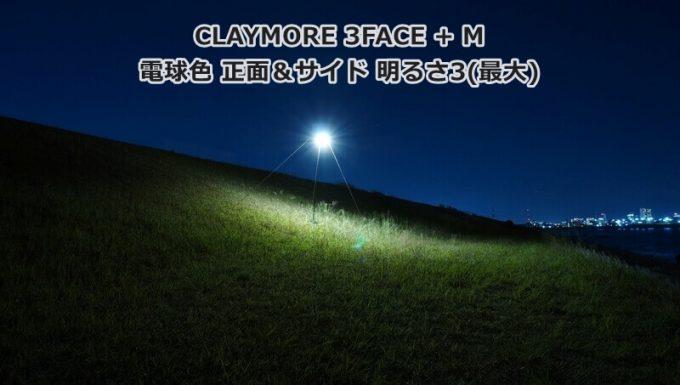 クレイモア 3フェイス プラス Mの電球色 明るさ3(最大)