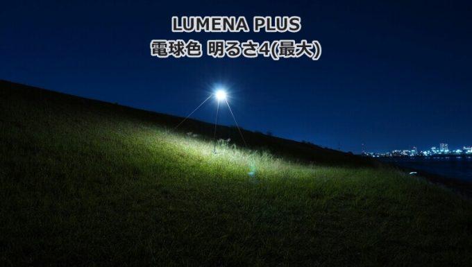 ルーメナー プラスの電球色 明るさ4(最大)
