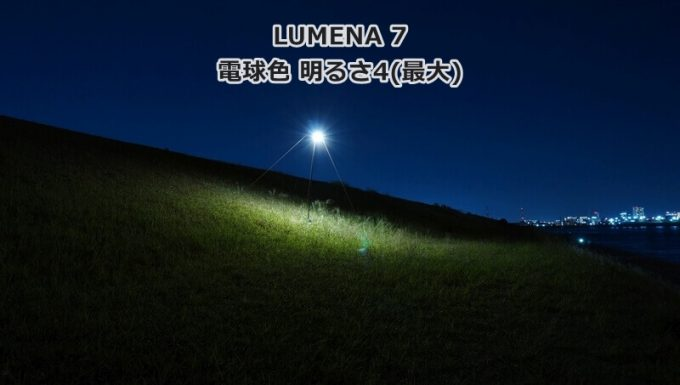 ルーメナー7の電球色 明るさ4(最大)