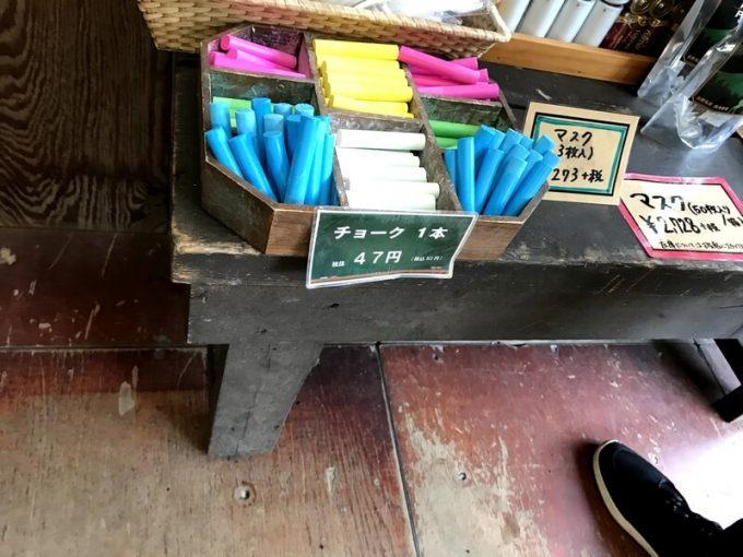 北軽井沢スウィートグラスの黒板用のチョーク