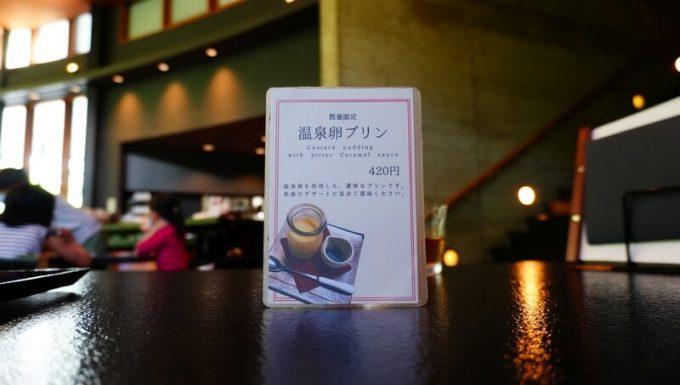星野リゾート 村民食堂 デザート