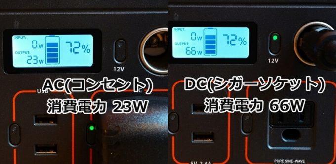 電動エアーポンプのACとDCの消費電力