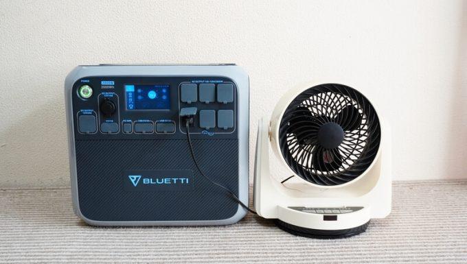 ブルーティ(BLUETTI)AC200とサーキュレーター