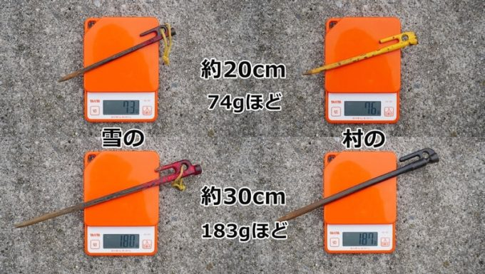 鋳造ペグの重さを比較