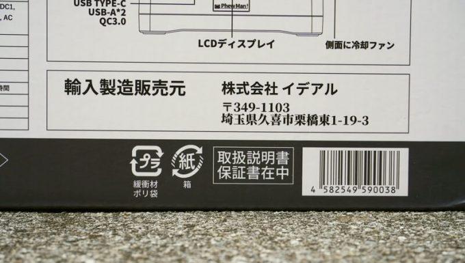 PhewMan500を販売している日本の会社イデアル