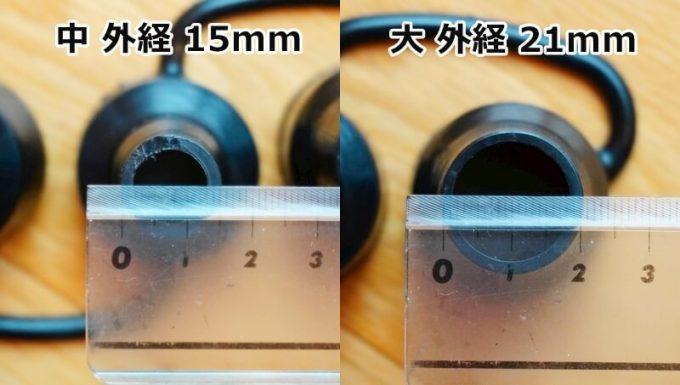 電動エアーポンプのノズルサイズ
