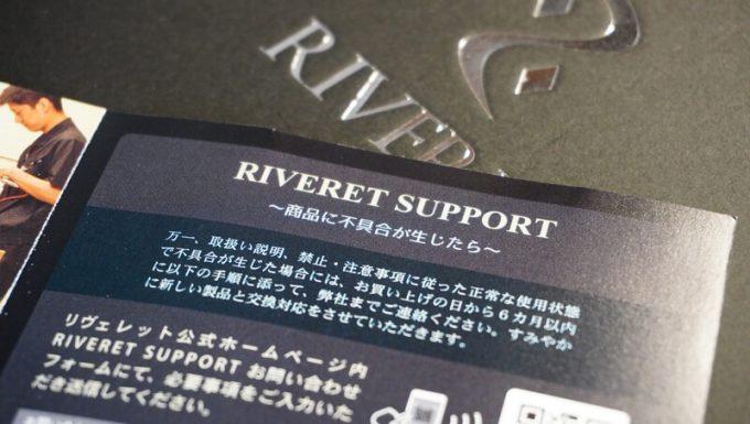 リヴェレットの製品保証