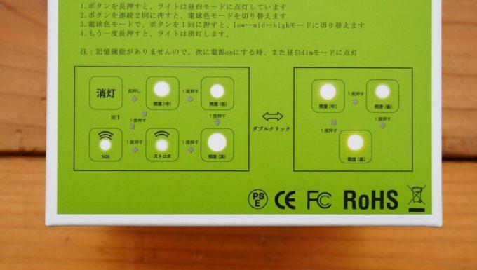 sinrai LEDランタンの点灯モード