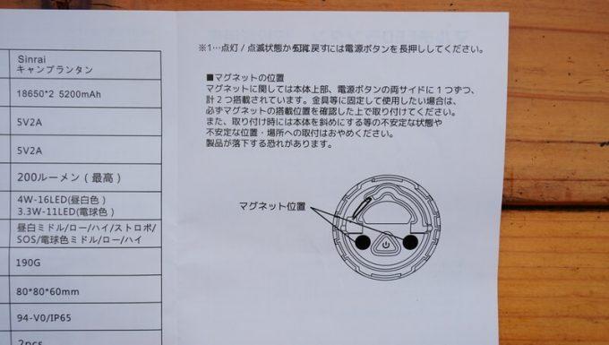 sinrai LEDランタンのマグネットの位置
