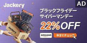Jackeryポータブル電源の広告記事