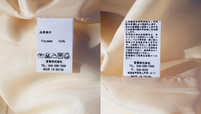 パイピングボアジャケットの洗濯表記
