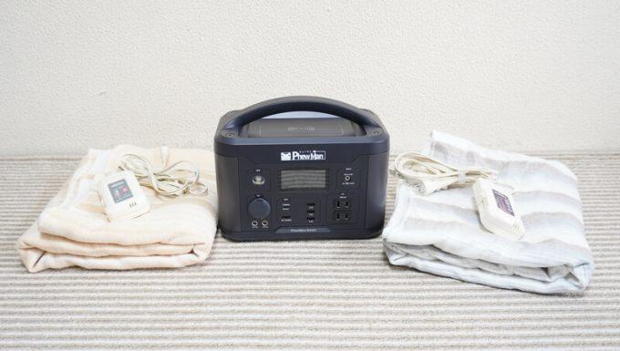 イデアル PhewMan Smartで電気毛布を使う