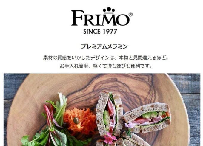 フリモ(FRIMO)