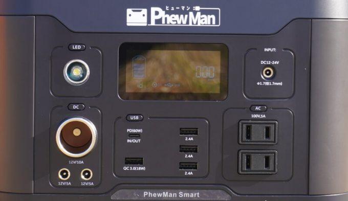 イデアル PhewMan Smartの入出力端子