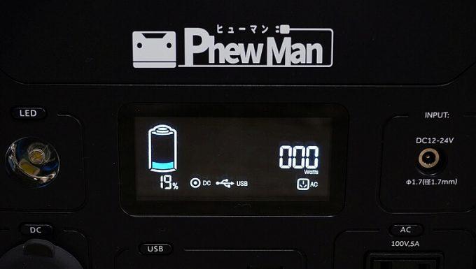 イデアル PhewMan Smartの液晶パネル