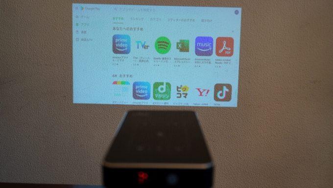 ミニスマートプロジェクターはGooglePlayでアプリをインストール可能