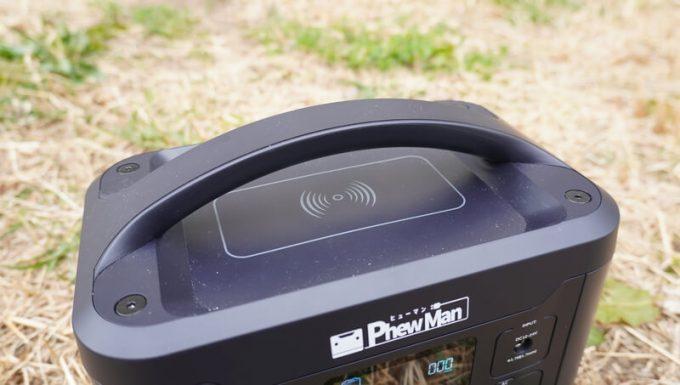 イデアル PhewMan Smartのワイヤレス充電箇所