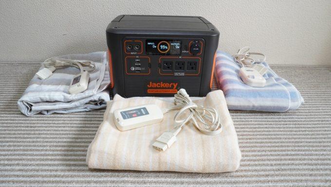 Jackery Ace1500で電気毛布を使う