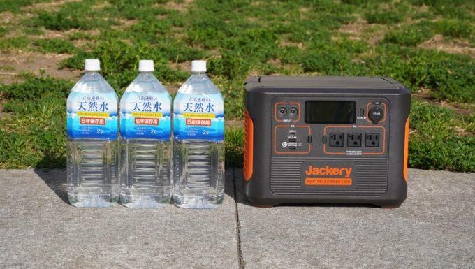 Jackery Ace1500と2Lペットボトル