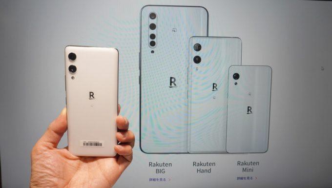 楽天モバイル「Rakuten hand」のホームページ紹介実際のサイズ