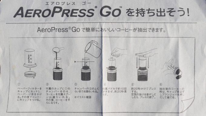 エアロプレスゴー(AeroPressGo)の淹れ方