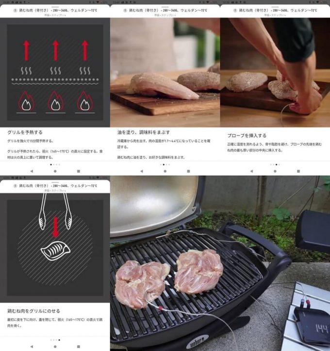 Weber Connect スマートグリルハブで鶏肉を調理する手順
