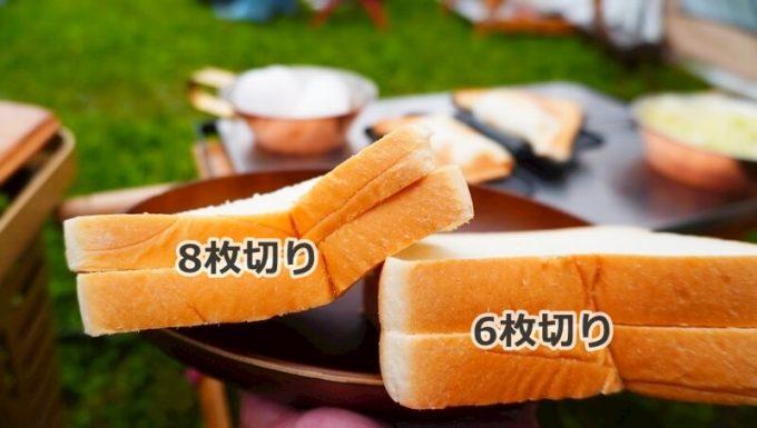 6枚切りと8枚切りの食パンの厚さ