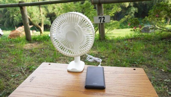 リスカイ扇風機を充電しながら使う