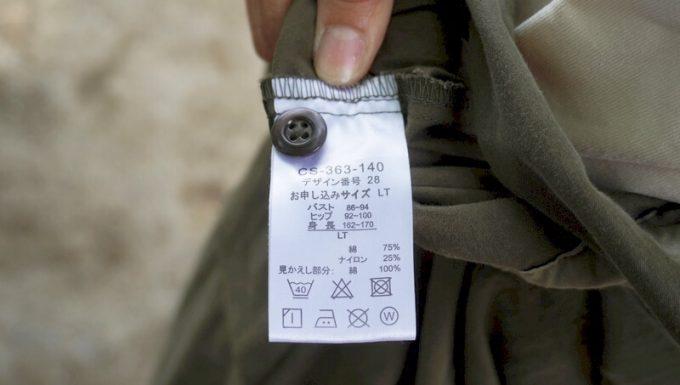 サニークラウズのウェーダーパンツの洗濯表示