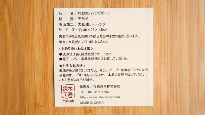 YOSHIKI 良木工房 竹製ピザボードの仕様