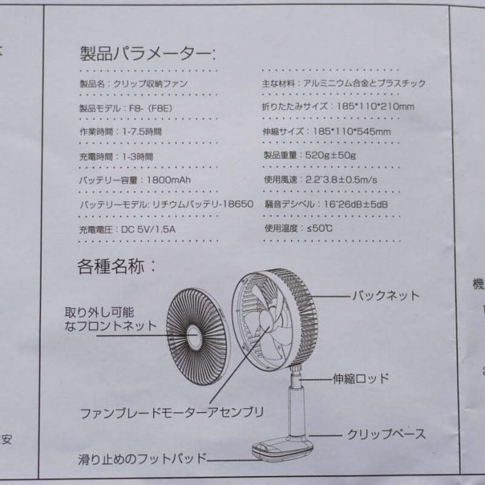 リスカイ扇風機の仕様