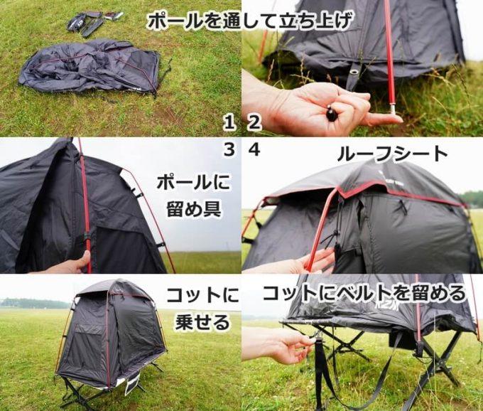 KAZUMI ブラックコットテントの組み立て