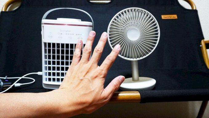 CoolingFan冷風扇と扇風機の冷たさを比較