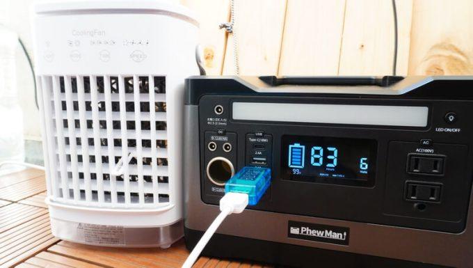 CoolingFan冷風扇の消費電力