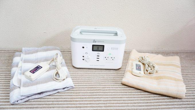AlphaESSポータブル電源MS500で電気毛布を使う