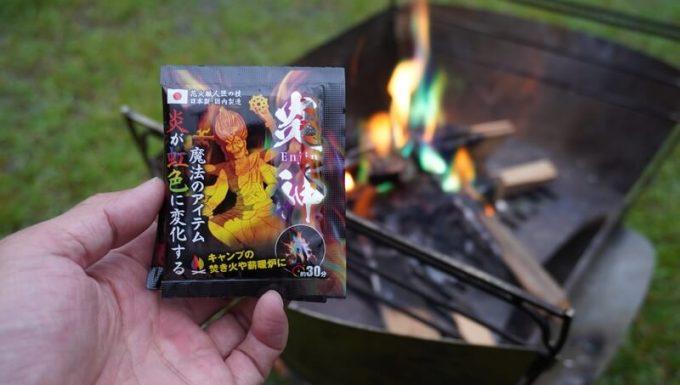 焚き火の炎の色がレインボーに変わる「炎神」