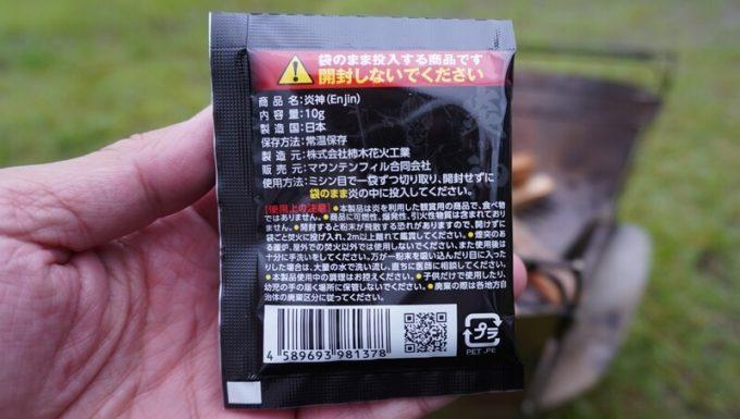 焚き火の炎の色がレインボーに変わる「炎神」は日本製