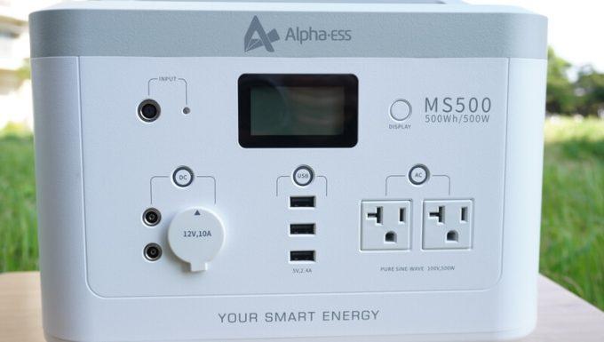 AlphaESSポータブル電源MS500の入出力端子