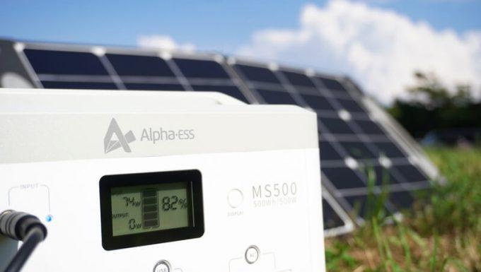 AlphaESSポータブル電源MS500とソーラーパネル
