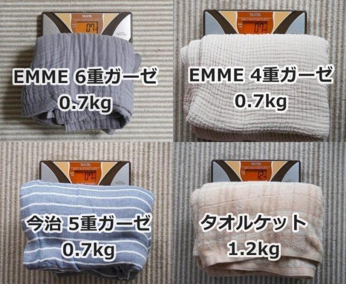 4重 5重 6重のガーゼケットとタオルケットの重さを比較