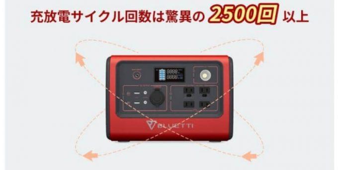 BLUETTIポータブル電源EB70のサイクル回数