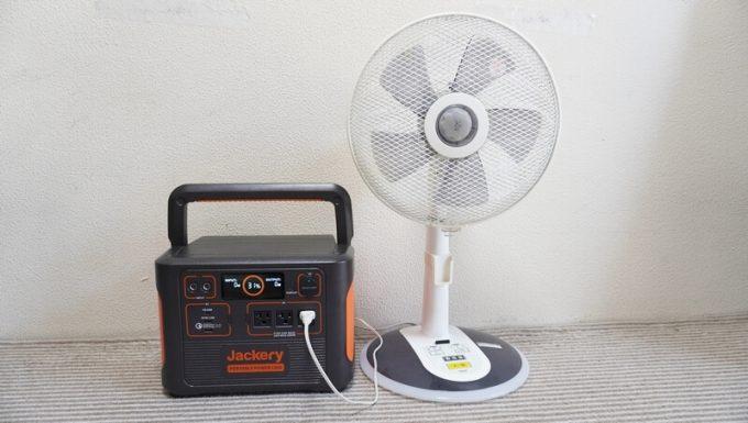Jackeryポータブル電源1500(PTB152)で扇風機を使う