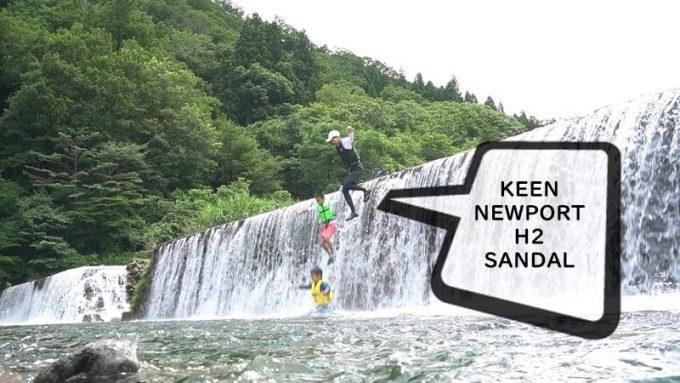 KEEN ニューポートエイチツーサンダルで飛び込み