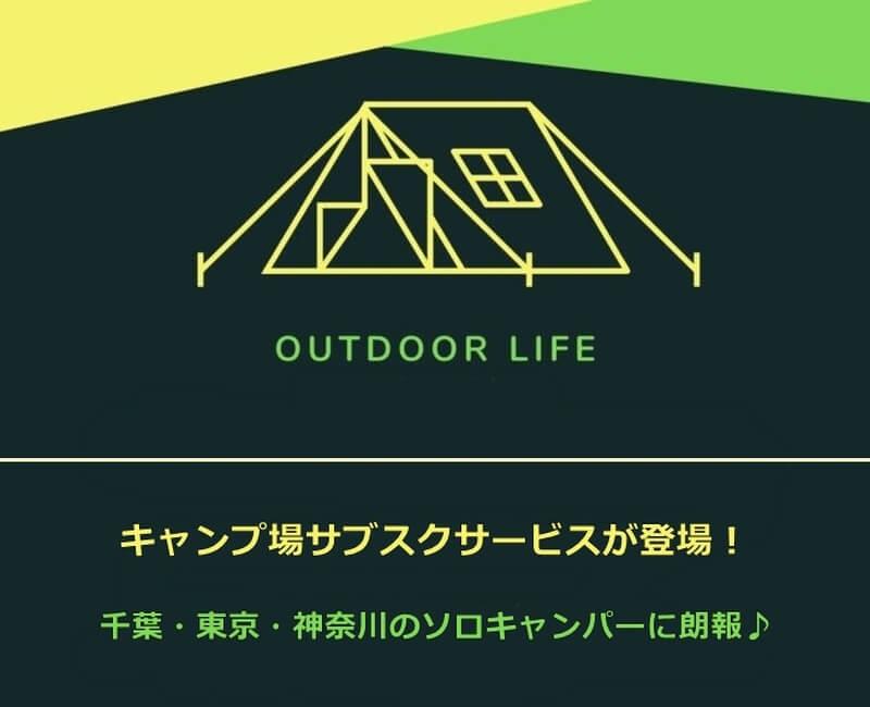 キャンプ場サブスク「OutdoorLife」