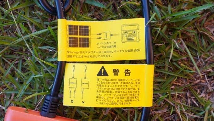 Jackeryポータブル電源1500(PTB152)の並列充電ケーブルの注意点