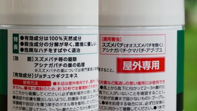 SHE&YOU ハチ・アブ・ブヨ殺虫スプレー 特徴 適用害虫